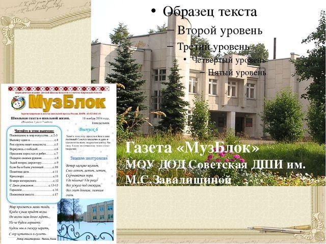 Газета «МузБлок» МОУ ДОД Советская ДШИ им. М.С.Завалишиной