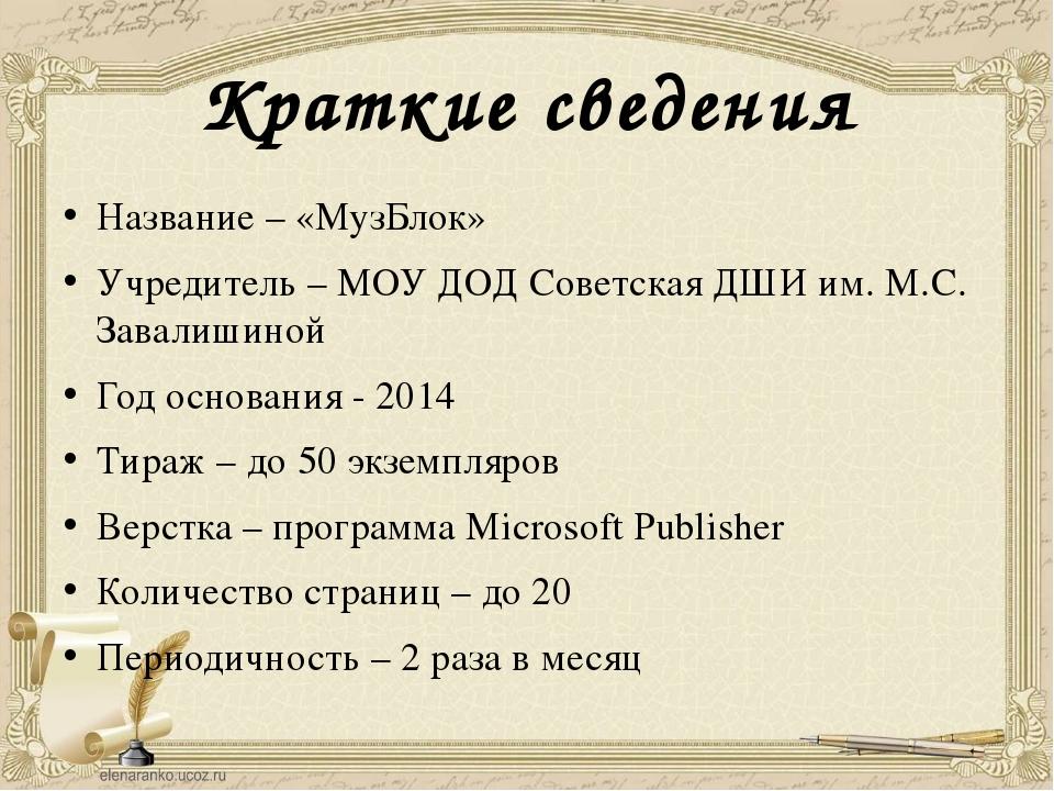 Название – «МузБлок» Учредитель – МОУ ДОД Советская ДШИ им. М.С. Завалишиной...