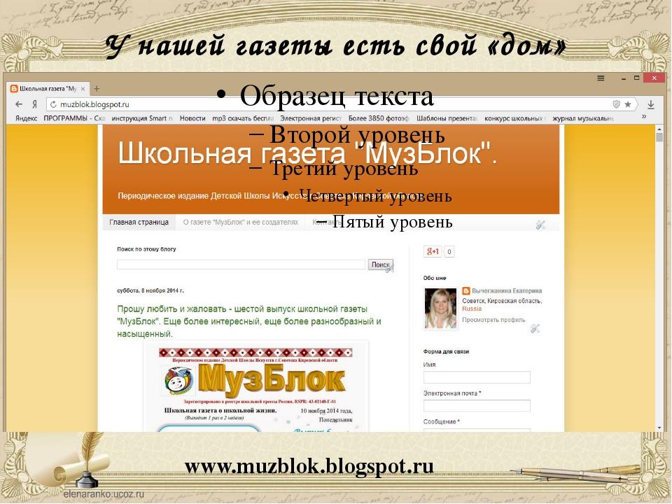 У нашей газеты есть свой «дом» www.muzblok.blogspot.ru