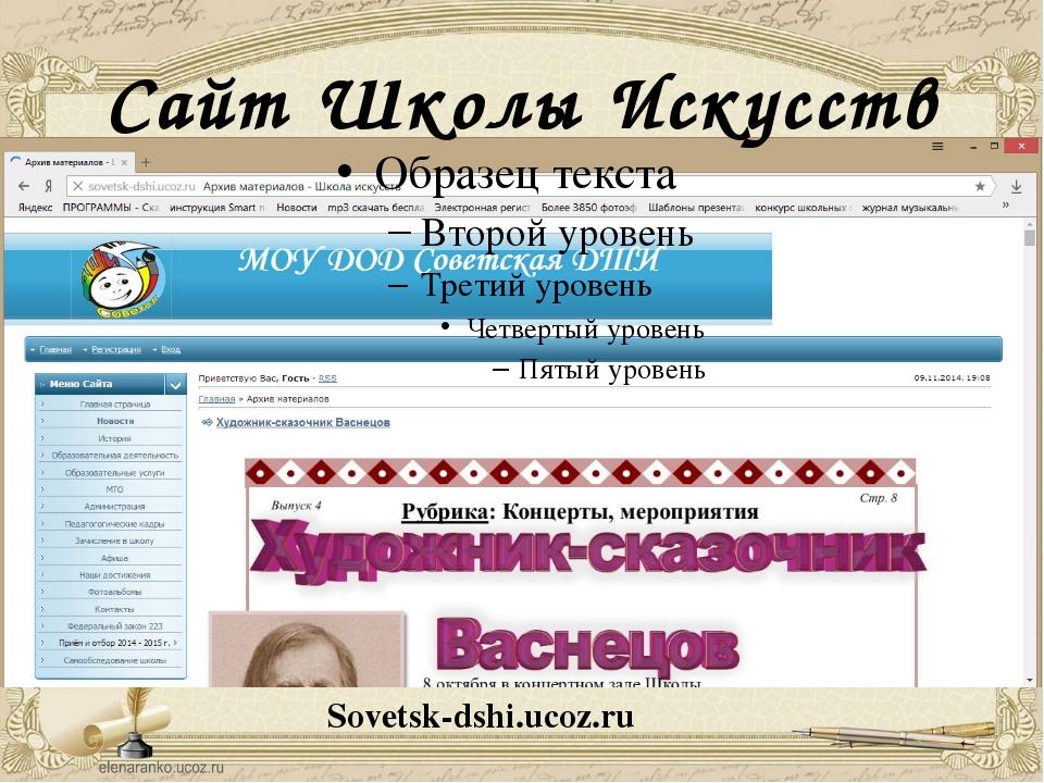 Сайт Школы Искусств Sovetsk-dshi.ucoz.ru