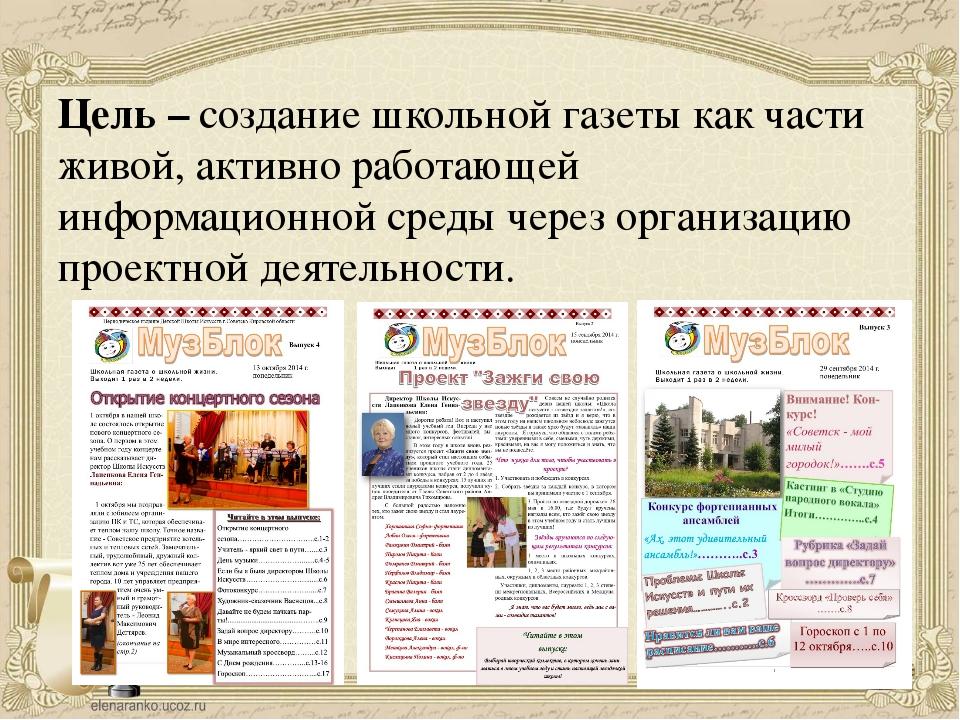 Цель – создание школьной газеты как части живой, активно работающей информаци...