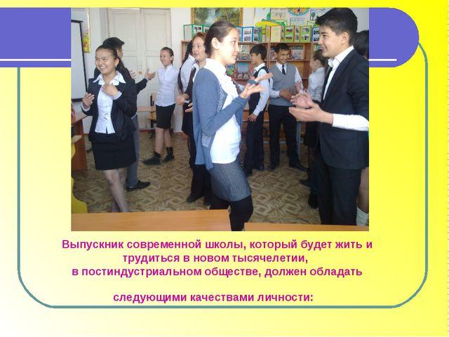 Выпускник современной школы, который будет жить и трудиться в новом тысячелет...