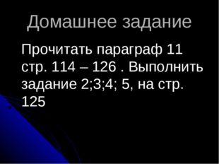 Домашнее задание Прочитать параграф 11 стр. 114 – 126 . Выполнить задание 2;3