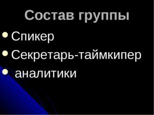 Состав группы Спикер Секретарь-таймкипер аналитики