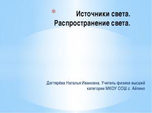 Дегтярёва Наталья Ивановна. Учитель физики высшей категории МКОУ СОШ с. Айлин