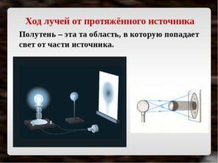 Полутень – эта та область, в которую попадает свет от части источника. Ход лу