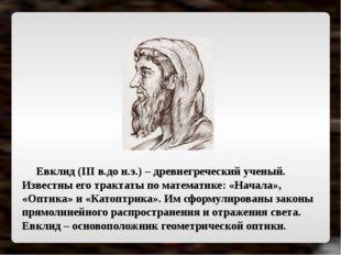 Евклид (III в.до н.э.) – древнегреческий ученый. Известны его трактаты по ма