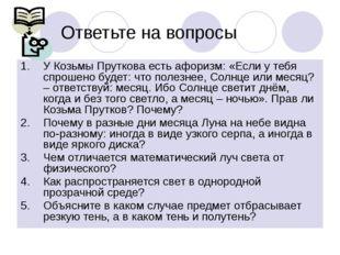 Ответьте на вопросы У Козьмы Пруткова есть афоризм: «Если у тебя спрошено буд