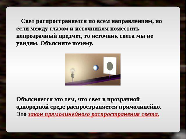 Свет распространяется по всем направлениям, но если между глазом и источнико...