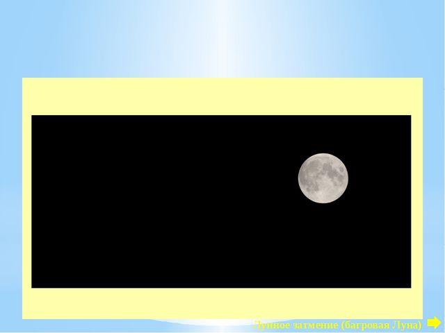Лунное затмение Луна Лунное затмение (багровая Луна)
