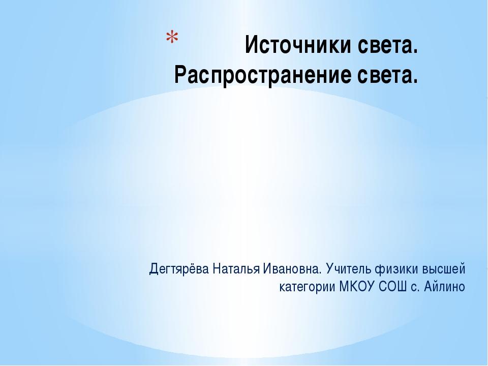 Дегтярёва Наталья Ивановна. Учитель физики высшей категории МКОУ СОШ с. Айлин...