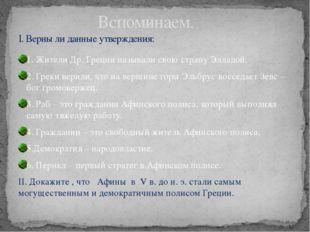 1. Жители Др. Греции называли свою страну Элладой. 2. Греки верили, что на ве