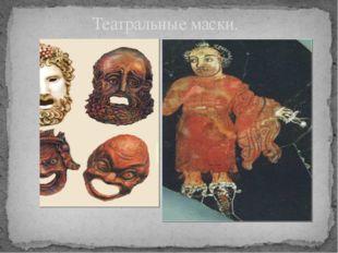 Театральные маски.