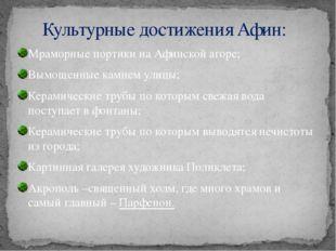 Мраморные портики на Афинской агоре; Вымощенные камнем улицы; Керамические тр