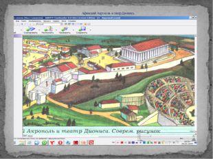 Афинский Акрополь и театр Диониса.