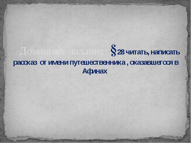 Домашнее задание: §28 читать, написать рассказ от имени путешественника , ок...