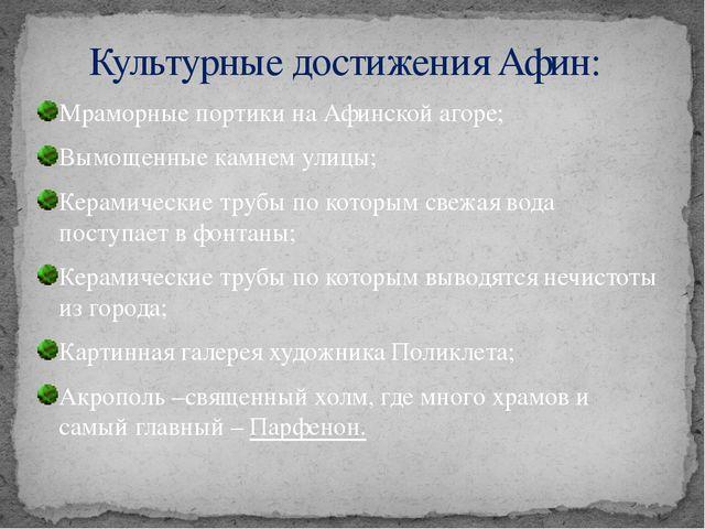 Мраморные портики на Афинской агоре; Вымощенные камнем улицы; Керамические тр...