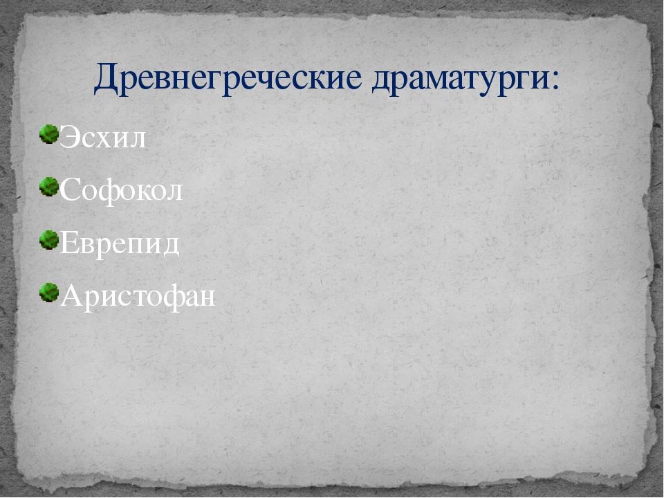 Эсхил Софокол Еврепид Аристофан Древнегреческие драматурги: