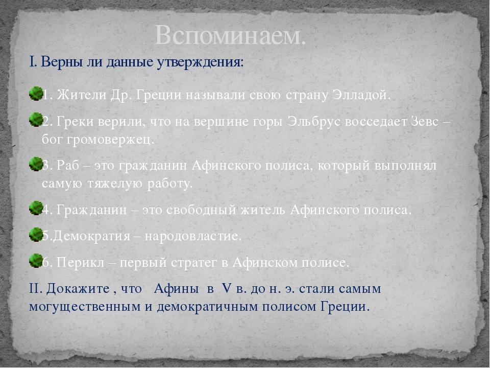 1. Жители Др. Греции называли свою страну Элладой. 2. Греки верили, что на ве...