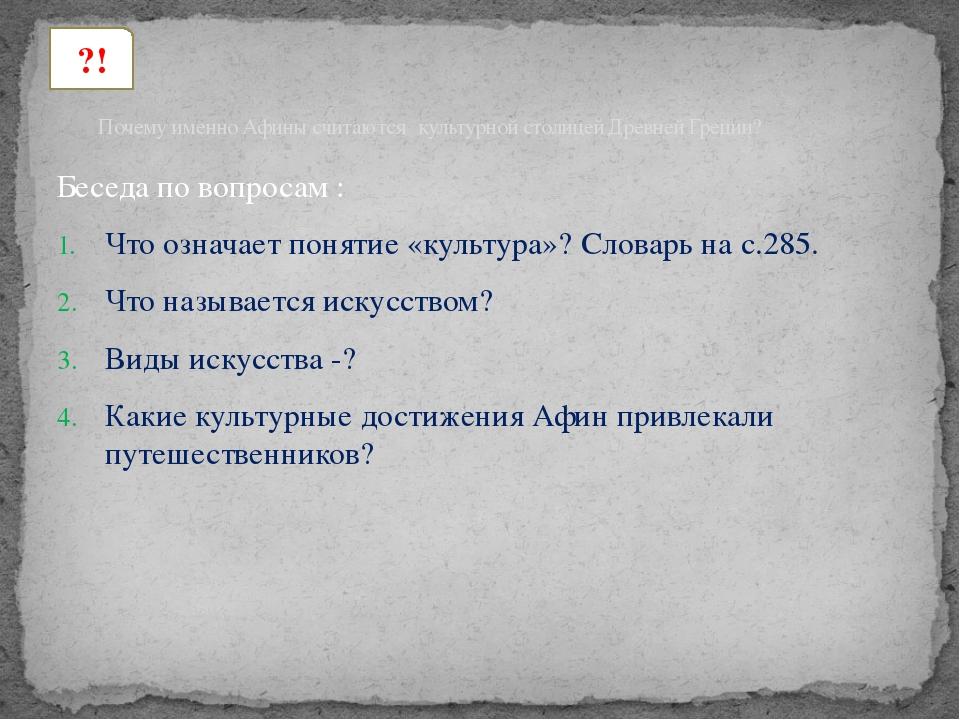 Беседа по вопросам : Что означает понятие «культура»? Словарь на с.285. Что н...