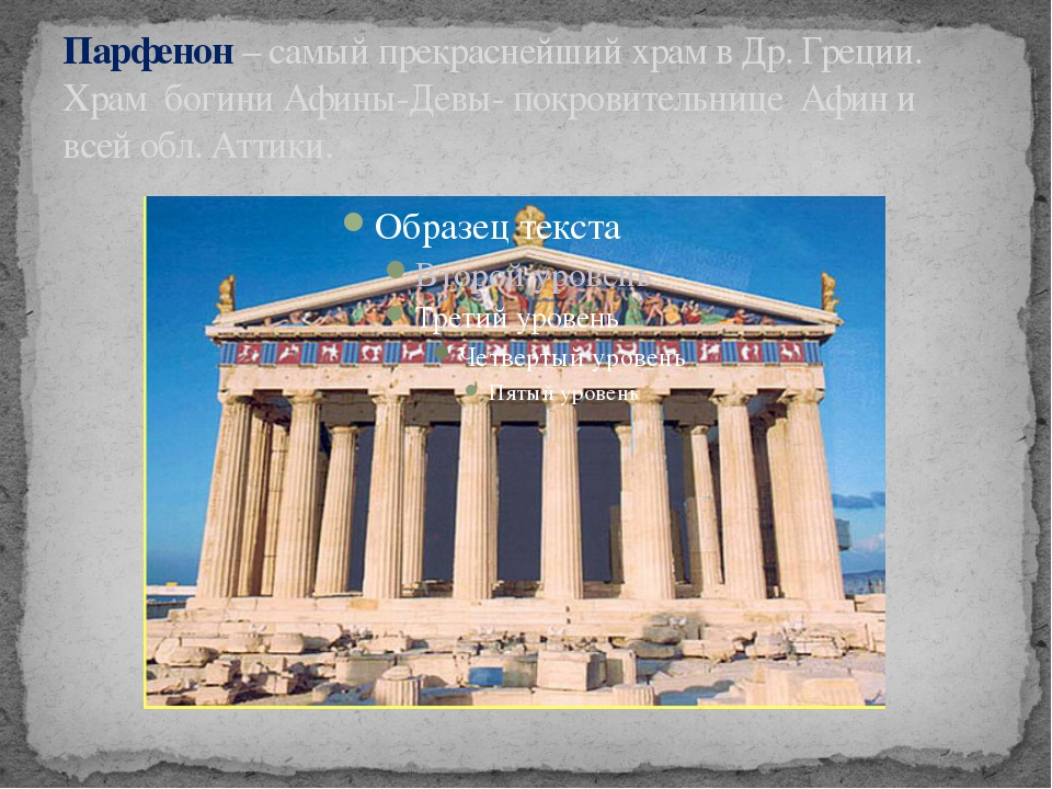 Парфенон – самый прекраснейший храм в Др. Греции. Храм богини Афины-Девы- пок...