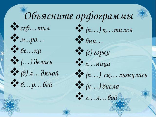 Объясните орфограммы схв…тил м...ро… ве…ка (…) делась (в) л…дяной в…р…бей (п…...