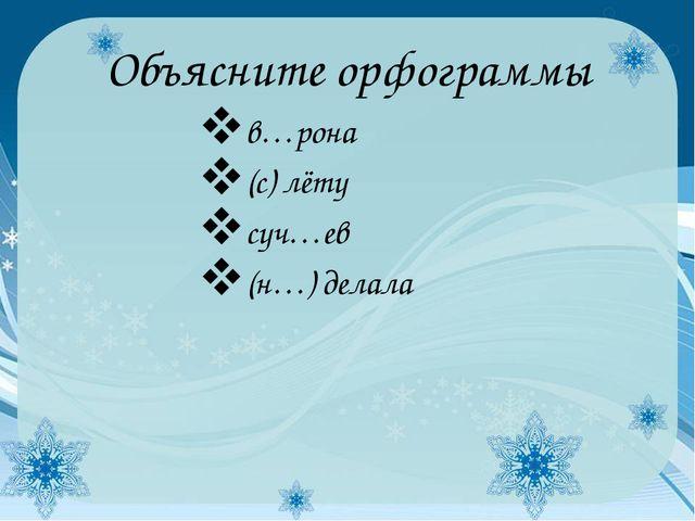 Объясните орфограммы в…рона (с) лёту суч…ев (н…) делала
