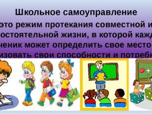 Школьное самоуправление это режим протекания совместной и самостоятельной жиз