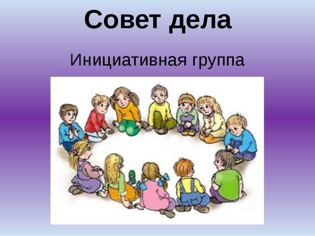 Совет дела Инициативная группа