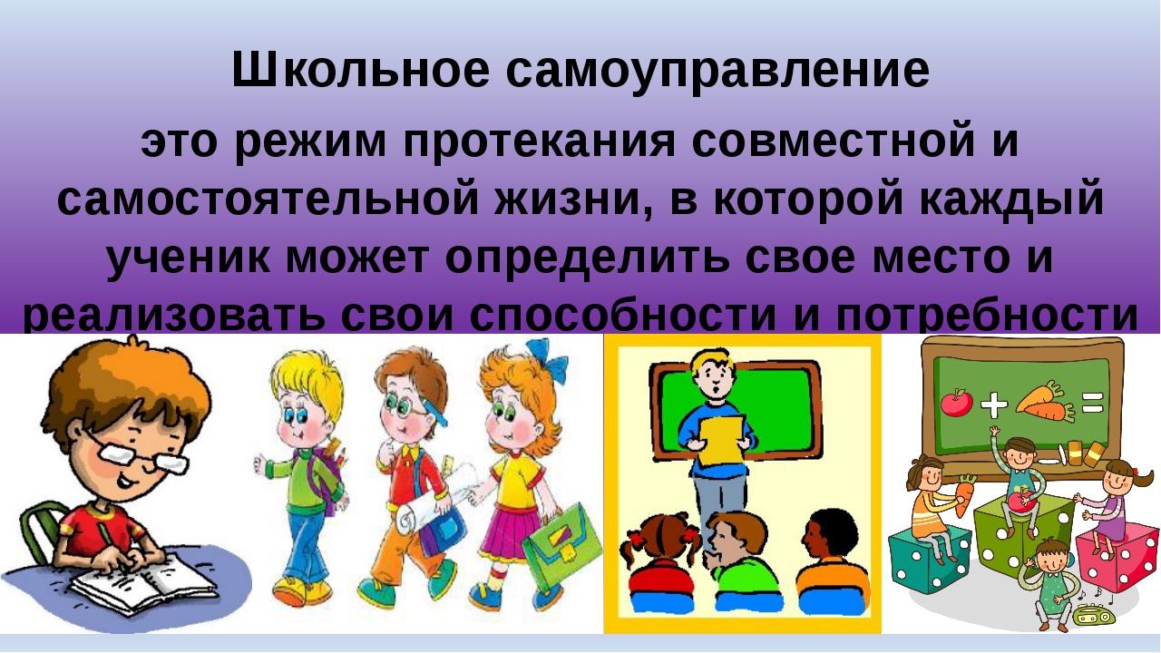 Школьное самоуправление это режим протекания совместной и самостоятельной жиз...