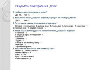 Результаты анкетирования детей: 1. Необходимо ли домашнее задание? Да - 10, Н