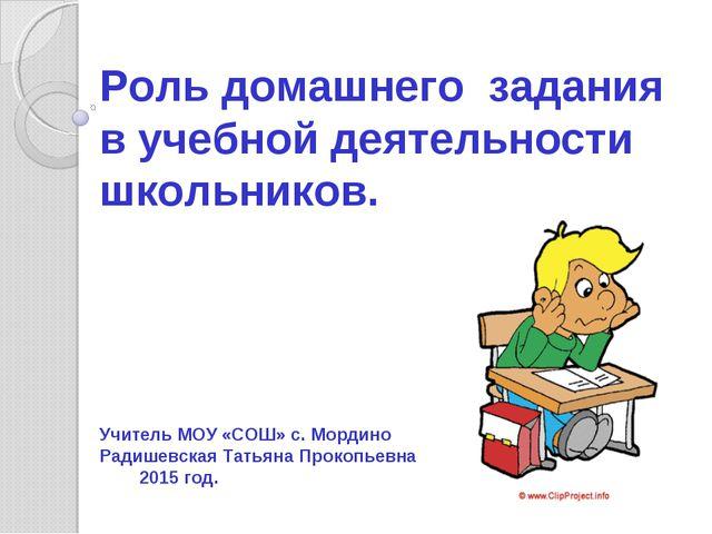 Роль домашнего задания в учебной деятельности школьников. Учитель МОУ «СОШ»...