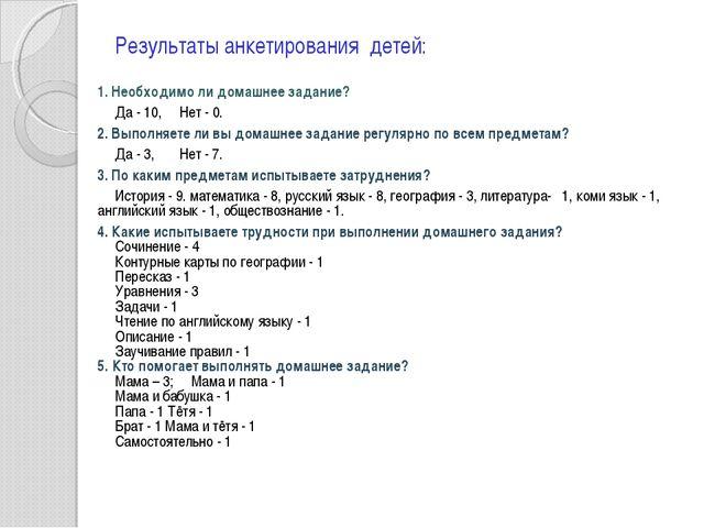 Результаты анкетирования детей: 1. Необходимо ли домашнее задание? Да - 10, Н...