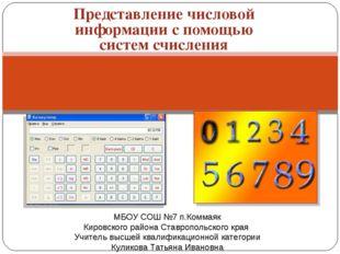 Представление числовой информации с помощью систем счисления МБОУ СОШ №7 п.Ко