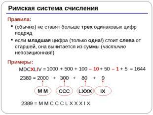 Римская система счисления Правила: (обычно) не ставят больше трех одинаковых
