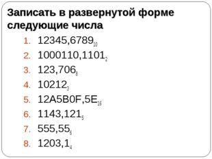 Записать в развернутой форме следующие числа 12345,678910 1000110,11012 123,7