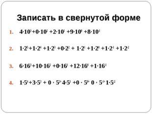 Записать в свернутой форме 4·103 +0·102 +2·101 +9·100 +8·10-1 1·25 +1·24 +1·2