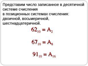 Представим число записанное в десятичной системе счисления в позиционных сист