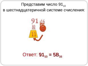 Представим число 9110 в шестнадцатеричной системе счисления: Ответ: 9110 = 5B16