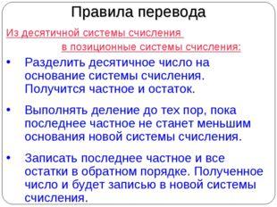 Правила перевода Из десятичной системы счисления в позиционные системы счи