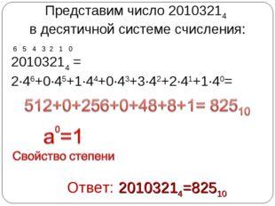 Представим число 20103214 в десятичной системе счисления: Ответ: 20103214=825