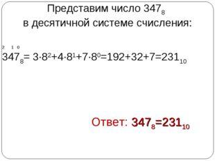 Представим число 3478 в десятичной системе счисления: Ответ: 3478=23110 2 1 0