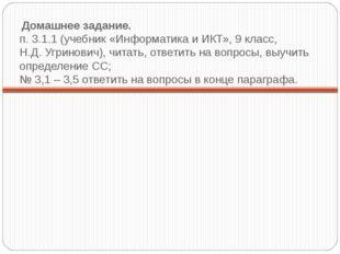 Домашнее задание. п. 3.1.1 (учебник «Информатика и ИКТ», 9 класс, Н.Д. Угрин