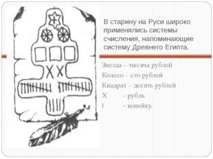 В старину на Руси широко применялись системы счисления, напоминающие систему