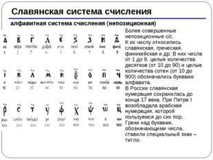Славянская система счисления алфавитная система счисления (непозиционная) Бол