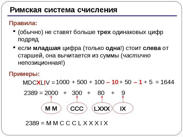 Римская система счисления Правила: (обычно) не ставят больше трех одинаковых...