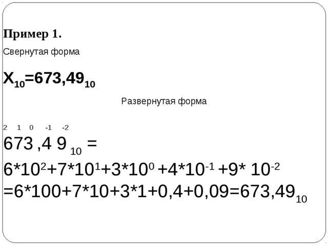 Пример 1. Свернутая форма Х10=673,4910 Развернутая форма 2 1 0 -1 -2 673 ,4 9...