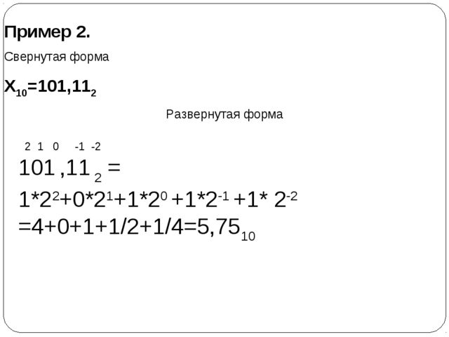 Пример 2. Свернутая форма Х10=101,112 Развернутая форма 4 3 2 1 0 -1 -2 2 1 0...