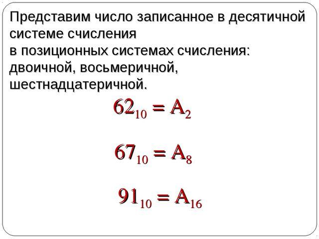 Представим число записанное в десятичной системе счисления в позиционных сист...