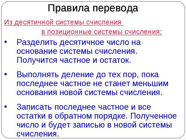 Правила перевода Из десятичной системы счисления в позиционные системы счи...